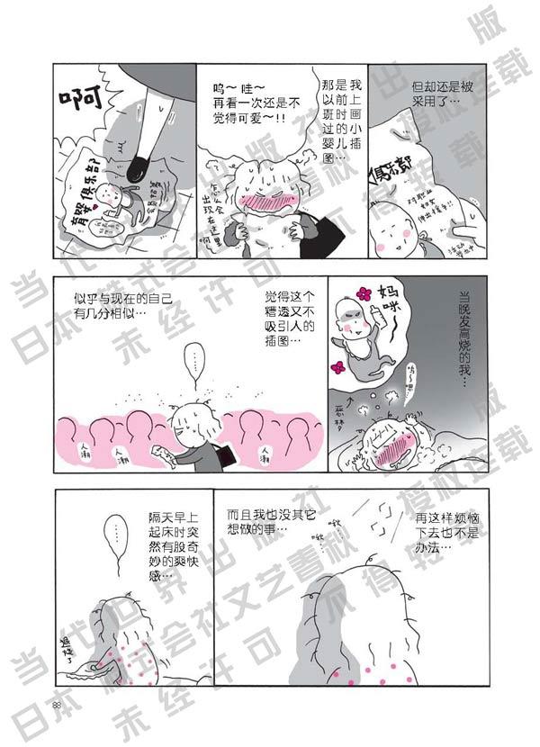 第27节:一个人漂泊的日子(图)(27)_高木直子东京漂流