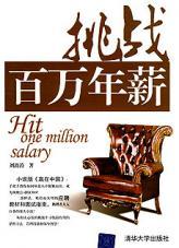 查看挑战百万年薪:竞争顶级CEO职位真人秀