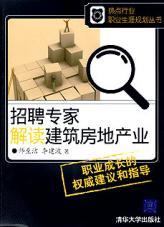 查看招聘专家解读建筑房地产业
