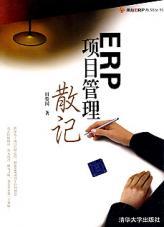 查看ERP项目管理散记