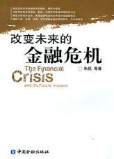 查看改变未来的金融危机