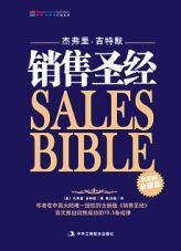 查看销售圣经:世界最杰出的十大推销大师