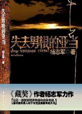 查看失去男根的亚当:《藏獒》作者杨志军新作