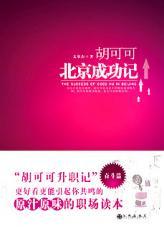 查看胡可可北京成功记:女性职场心理自助小说