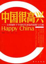 查看中国很高兴:中国时代来临的前瞻与后顾