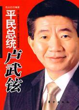 查看平民总统卢武铉:从一位农村苦孩子成长为一国元首