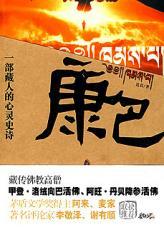 查看康巴:一部藏人的心灵史诗