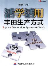 查看活学活用丰田生产方式:推进生产新思维