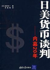 查看日美货币谈判――内幕20年