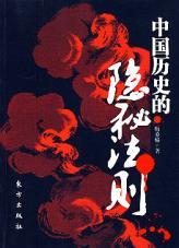 查看中国历史的隐秘法则:几位古代帝王建国治国的故事