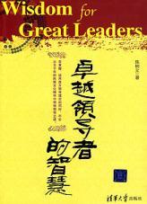 查看卓越领导者的智慧:解读领导者如何培养自身领导智慧