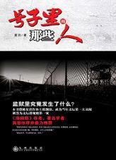 查看号子里的那些人:中国版的《肖申克的救赎》