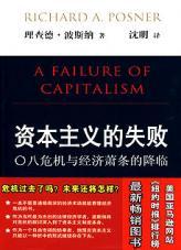 查看资本主义的失败:○八危机与经济萧条的降临