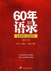 查看60年语录(1949-2009):60年共和国的沧桑巨变