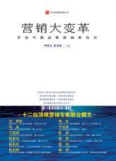 查看营销大变革――开创中国战略营销新范式