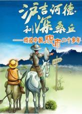 查看沪吉诃德和深桑丘――戏说中国股市二十多年