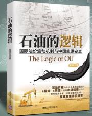 查看石油的逻辑