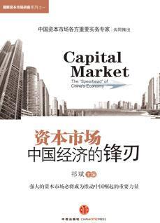 """祁斌:""""资本市场:中国经济的锋刃"""" - luoxunb - luoxunb的博客"""