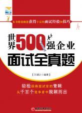 查看世界500强企业面试全真题
