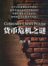 查看货币危机之谜