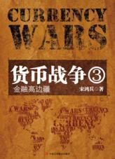 查看货币战争3之金融高边疆