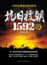 查看抗日援朝1592(上)