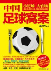 查看中国足球窝案