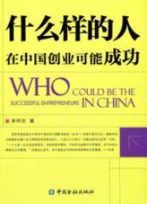 查看什么样的人在中国创业可能成功