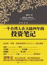 查看一个台湾人在大陆四年的投资笔记