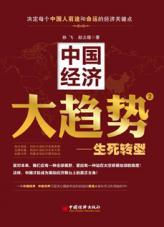 查看中国经济大趋势2:生死转型