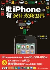 查看唯有iPhone:设计改变世界