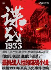 查看谍战1933