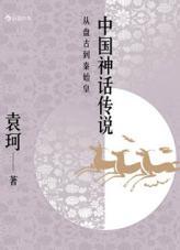 查看中国神话传说