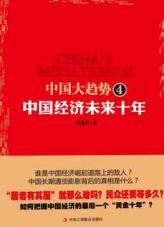 查看中国大趋势4:中国未来十年