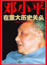 查看邓小平在重大历史关头