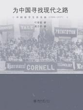 查看为中国寻找现代之路――中国留学生在美国(1900―1927)