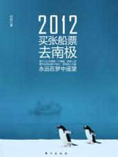 查看2012,买张船票去南极