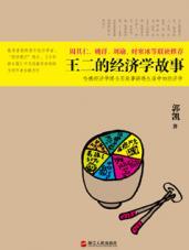 查看王二的经济学故事