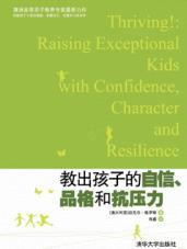 查看教出孩子的自信、品格和抗压力