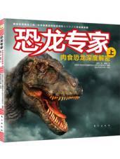 查看恐龙专家