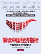 查看解读中国经济指标