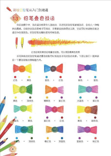 铅笔怎么折步骤图解