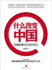 查看什么改变中国