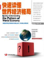 查看快速读懂世界经济格局