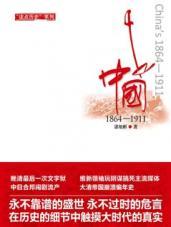 查看中国1864――1911