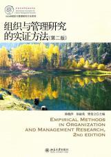查看组织与管理研究的实证方法