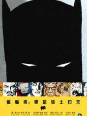 查看蝙蝠侠:黑暗骑士归来