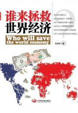 查看谁来拯救世界经济