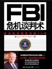 查看FBI危机谈判术