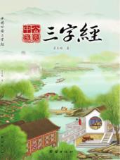 查看中国公园三字经
